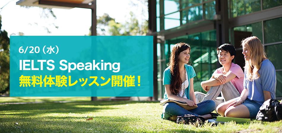 プロIELTS講師に学ぶ IELTS Speaking体験レッスン[東京]