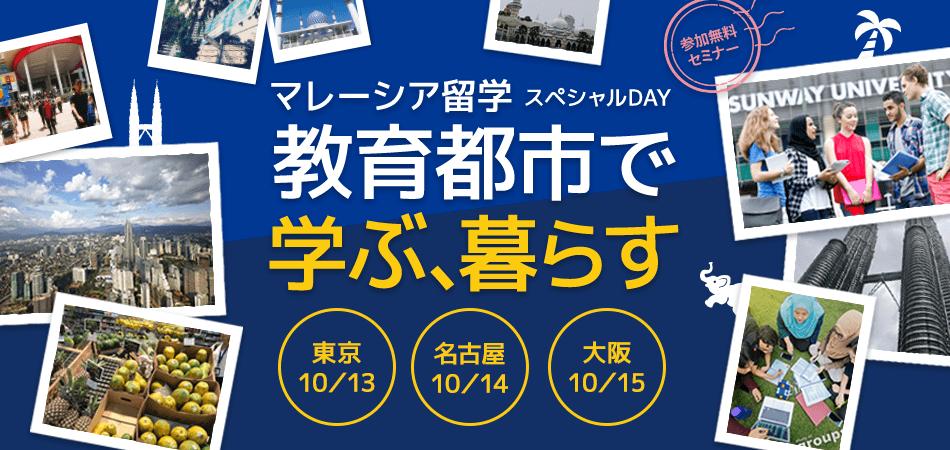 マレーシア留学スペシャルDAY[大阪]