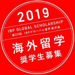 【関西第五回】第29回IBPグローバル留学奨学金説明会[大阪]