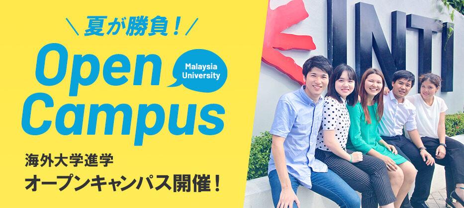 高校生向けマレーシア大学オープンキャンパス開催