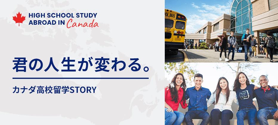 カナダ高校留学STORY