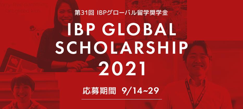 第31回 IBPグローバル留学奨学金